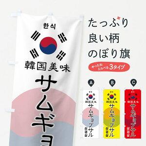 のぼり旗 サムギョプサルのぼり 韓国美味 韓国焼き肉