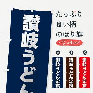 【3980送料無料】 のぼり旗 讃岐うどん定食のぼり