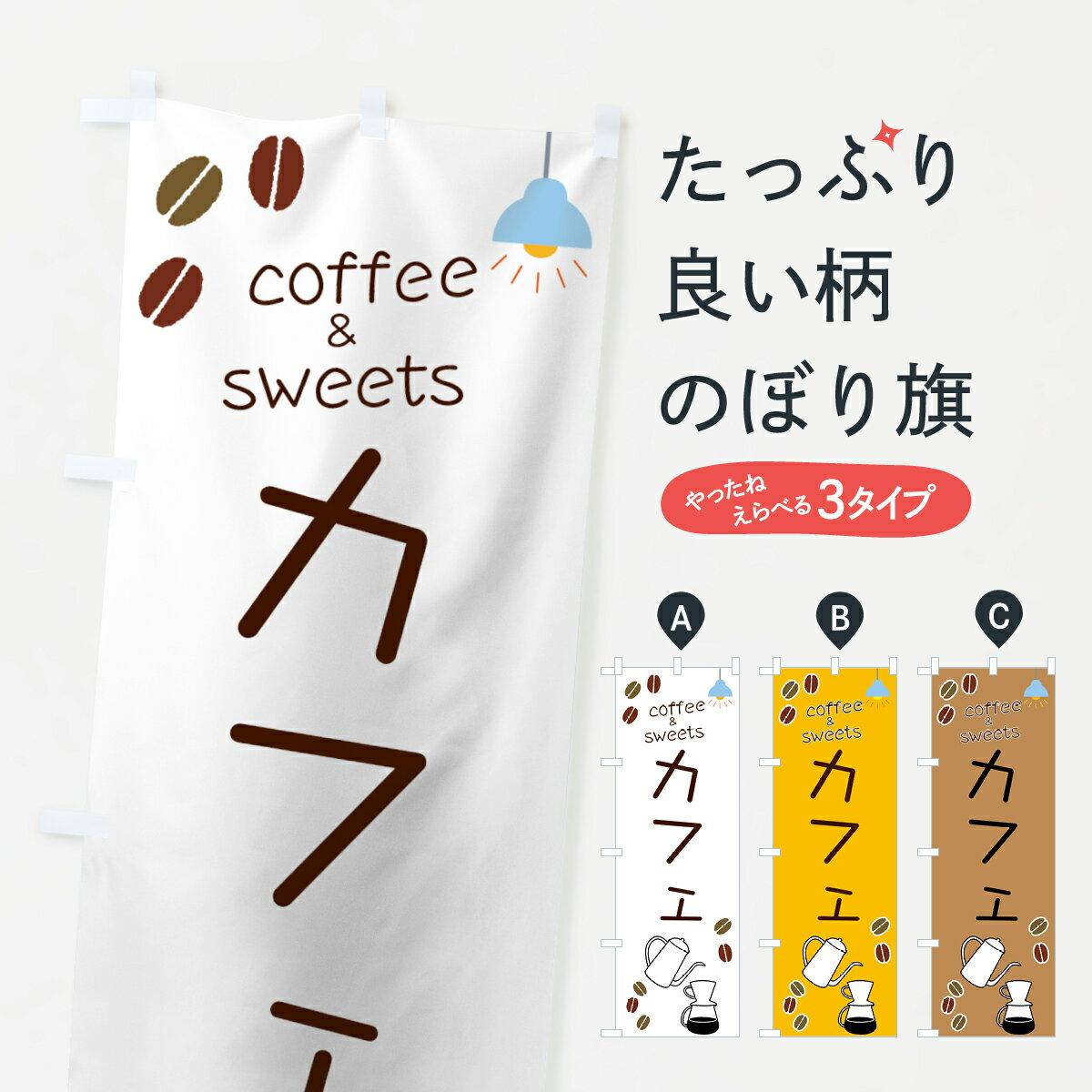 のぼり旗 カフェのぼり coffee&sweets カフェ