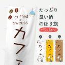 のぼり旗 カフェのぼり cafe coffee&sweets カフェ