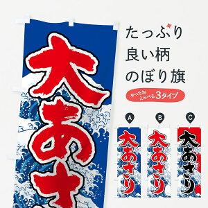 【3980送料無料】 のぼり旗 大あさりのぼり 大アサリ 魚介名