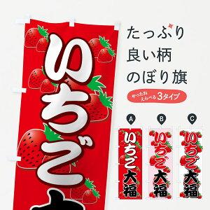 【ネコポス送料360】 のぼり旗 いちご大福のぼり 7U1J 大福・大福餅
