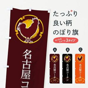 【ネコポス送料360】 のぼり旗 名古屋コーチンのぼり 7U40 ブランド肉