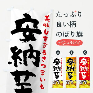 【3980送料無料】 のぼり旗 安納芋のぼり 蜜芋 美味しすぎるさつまいも 野菜