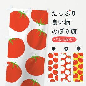 のぼり旗 トマト柄のぼり とまと 苫東 とまと・苫東