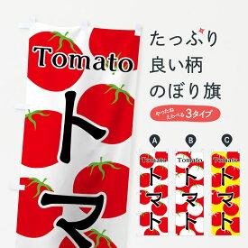 のぼり旗 トマトのぼり Tomato とまと 苫東 とまと・苫東