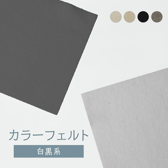 ノックスカラーフェルト生地白黒グレー日本製