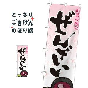 ぜんざい のぼり旗 21182 和菓子