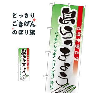 島らっきょう のぼり旗 21203 野菜