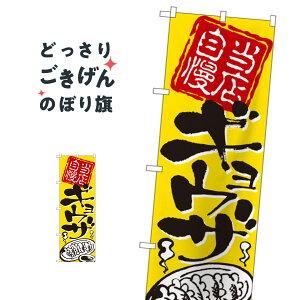 ギョウザ のぼり旗 2123 餃子・ギョーザ