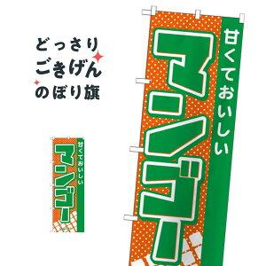 マンゴー のぼり旗 21281 果物