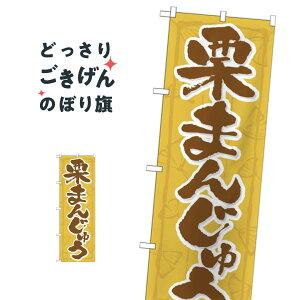 栗まんじゅう のぼり旗 21369 饅頭・蒸し菓子