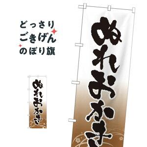 ぬれおかき のぼり旗 21370 煎餅・おかき
