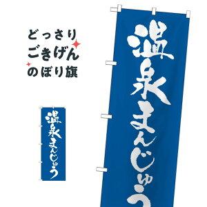 温泉まんじゅう のぼり旗 21375 饅頭・蒸し菓子