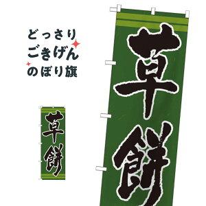 草餅 のぼり旗 21382 お餅・餅菓子