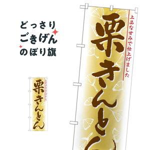 栗きんとん のぼり旗 21383 和菓子