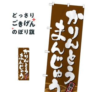 かりんとうまんじゅう のぼり旗 21385 饅頭・蒸し菓子