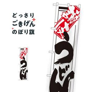 スリムサイズ 讃岐うどん のぼり旗 22038