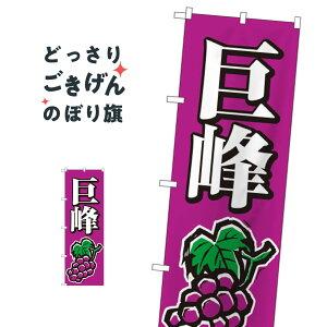 巨峰 のぼり旗 2208 ぶどう・葡萄