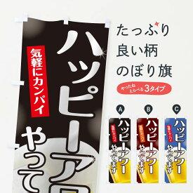 【3980送料無料】 のぼり旗 ハッピーアワーのぼり ビール 酒 居酒屋 特典