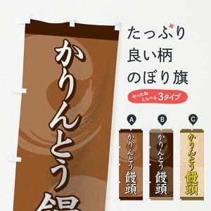 【ネコポス送料360】 のぼり旗 かりんとう饅頭のぼり 09R6 饅頭・蒸し菓子