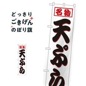 スリムサイズ 天ぷら のぼり旗 22117