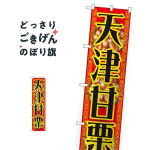 スリムサイズ 天津甘栗 のぼり旗 22190 屋台お菓子