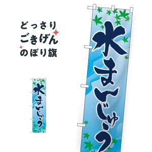 スリムサイズ 水まんじゅう のぼり旗 22262 饅頭・蒸し菓子