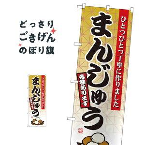 まんじゅう のぼり旗 2748 饅頭・蒸し菓子