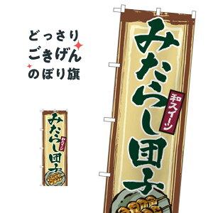 みたらし団子 のぼり旗 2755 団子・串団子