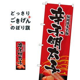 辛子明太子 のぼり旗 2794 和食