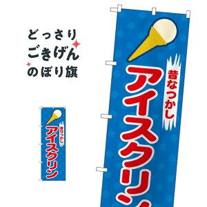 アイスクリン のぼり旗 2827 アイスクリーム