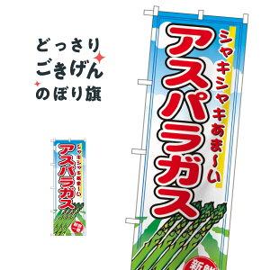 アスパラガス のぼり旗 2836 野菜