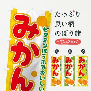 【3980送料無料】 のぼり旗 みかんのぼり ミカン 蜜柑 オレンジ フルーツ みかん・柑橘類