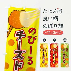 【3980送料無料】 のぼり旗 のびーるチーズドックのぼり ホットドッグ