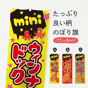 【3980送料無料】 のぼり旗 ミニウインナードックのぼり ホットドッグ