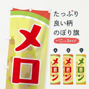 【3980送料無料】 のぼり旗 メロンのぼり めろん フルーツ 果物 舐瓜 新鮮果物・直売