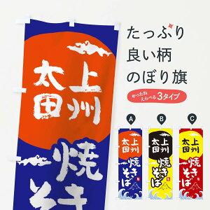 【ネコポス送料360】 のぼり旗 上州太田焼きそばのぼり 0PWU
