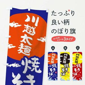 【ネコポス送料360】 のぼり旗 川越太麺焼きそばのぼり 0REK