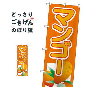 マンゴー のぼり旗 3217 果物