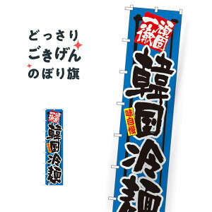 ジャンボスリム 韓国冷麺 のぼり旗 4055