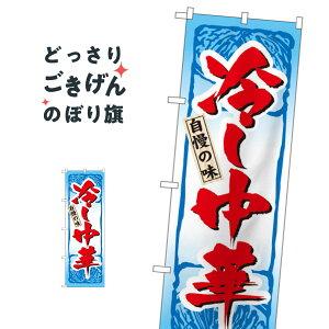 冷し中華 のぼり旗 4596 冷やし中華