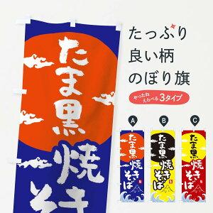 【3980送料無料】 のぼり旗 たま黒焼きそばのぼり