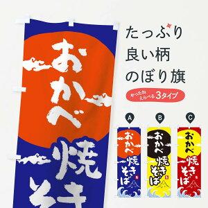 【3980送料無料】 のぼり旗 おかべ焼きそばのぼり