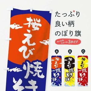 【ネコポス送料360】 のぼり旗 桜えび焼きそばのぼり 0SPE