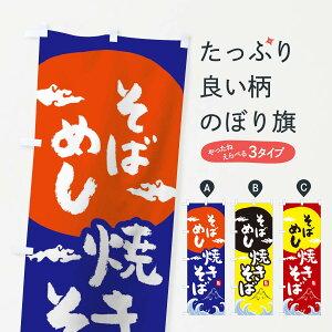 【3980送料無料】 のぼり旗 そばめし焼きそばのぼり