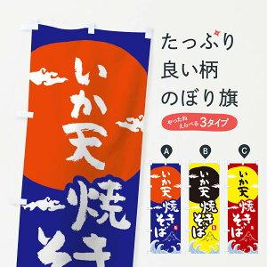 【ネコポス送料360】 のぼり旗 いか天焼きそばのぼり 0SPN