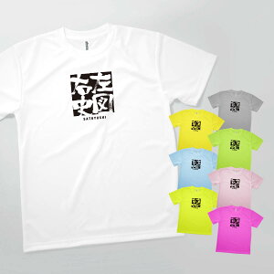 Tシャツ 左図右史 さとゆうし 四字熟語 発汗性の良い快適素材 ドライTシャツ