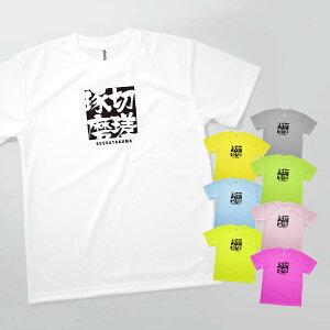 Tシャツ 切瑳琢磨 せっさたくま 四字熟語 発汗性の良い快適素材 ドライTシャツ
