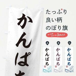 【3980送料無料】 のぼり旗 かんぱちのぼり 魚介名